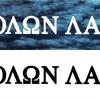 Molon Labe Decal 2150